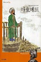 마호메트 - 이슬람교를 세운 종교지도자