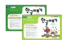 입학준비단계 한글떼기 (완전개정판) 제 9,10과정 패키지 (전2권)