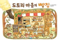 도토리 마을의 빵집