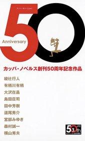 """<font title=""""Anniversary50 アカッパ.ノベルス 創刊50周年記念作品"""">Anniversary50 アカッパ.ノベルス 創刊50周...</font>"""