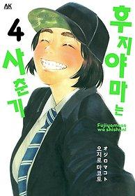 후지야마는 사춘기 4