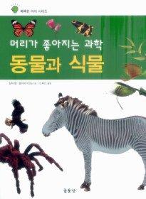 동물과 식물