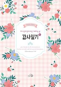 NCD 감사일기 - 핑크