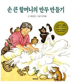 손 큰 할머니의 만두 만들기