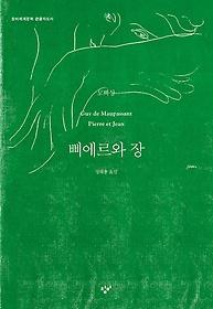 삐에르와 장 (큰글자도서)