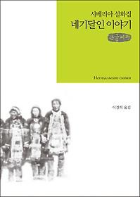 네기달인 이야기 (큰글씨책)