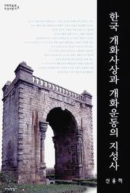 한국 개화사상과 개화운동의 지성사