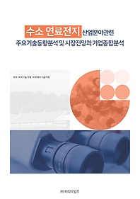 "<font title=""수소연료전지 산업분야관련 주요기술동향분석 및 시장전망과 기업종합분석"">수소연료전지 산업분야관련 주요기술동향분...</font>"