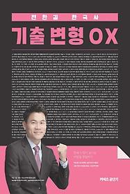 2020 전한길 한국사 기출변형 OX