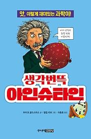 생각번뜩 아인슈타인