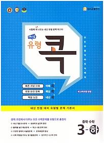 에이급 유형 콕 중학 수학 3 (하/ 2020)