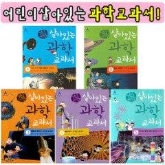 어린이 살아있는 과학교과서 세트 (전5권)