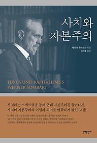 [90일 대여] 사치와 자본주의