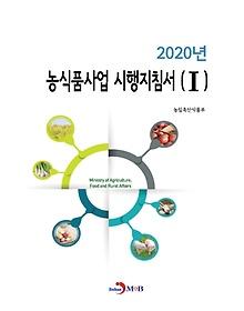 2020년 농식품사업 시행지침서 1