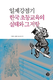"<font title=""일제강점기 한국 초등교육의 실태와 그 저항"">일제강점기 한국 초등교육의 실태와 그 저...</font>"