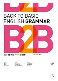 B2B - BACK TO BASIC ENGLISH GRAMMAR