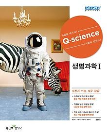 Q - science 고등 생명과학 1 (2017년용)