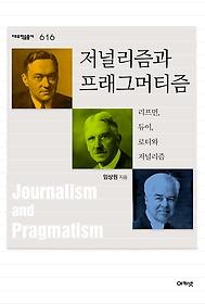 저널리즘과 프래그머티즘