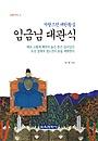 일월오악도 8 - 자랑스런 대한황실 임금님 대관식(1판4쇄)/463