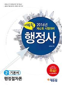 2016 에듀윌 행정사 2차 기본서 - 행정절차론
