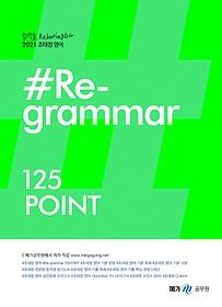 """<font title=""""2021 조태정 영어 리그래머 #Re-grammar 125 POINT"""">2021 조태정 영어 리그래머 #Re-grammar 12...</font>"""