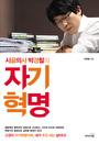 시골의사 박경철의 자기혁명