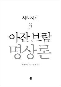 아잔 브람 명상론 3