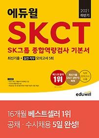 2021 하반기 에듀윌 SKCT SK그룹 종합역량검사 기본서 최신기출+실전/직무모의고사 5회
