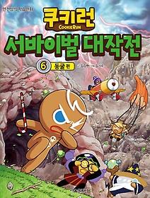 쿠키런 서바이벌 대작전 .6 :안전상식 학습만화 ,동굴 편