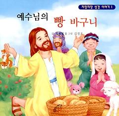 예수님의 빵 바구니