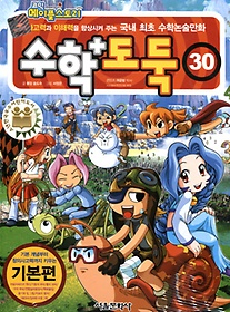 코믹 메이플 스토리 수학도둑 30