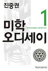 미학 오디세이 1 - 20주년 기념판