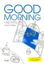 GOOD MORNING : 나를 바꾸는 아침
