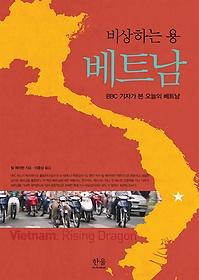 비상하는 용 베트남