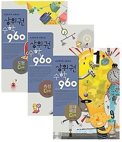상위권수학 960 C단계 패키지 (3학년)