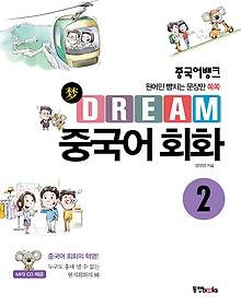 중국어뱅크 Dream 중국어회화 2