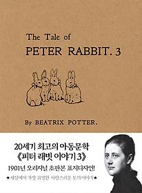 초판본 피터 래빗 이야기 3 (미니북)