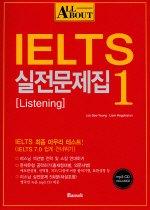 All about IELTS 실전문제집 1 - Listening