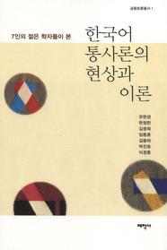 한국어 통사론의 현상과 이론