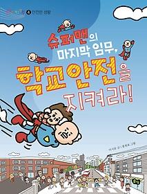 """<font title=""""슈퍼맨의 마지막 임무, 학교 안전을 지켜라!"""">슈퍼맨의 마지막 임무, 학교 안전을 지켜라...</font>"""