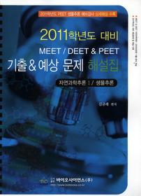 MEET/DEET & PEET 기출&예상 문제 해설집 - 자연과학추론1/생물추론 (2011)