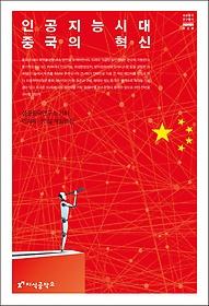 인공지능 시대 중국의 혁신