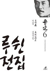 루쉰전집 6 - 이심집,남강북조집