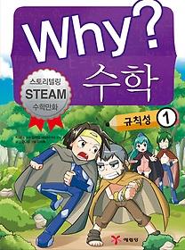 Why? 수학 - 규칙성 1