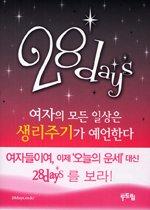 "<font title=""28days : 여자의 모든 일상은 생리주기가 예언한다"">28days : 여자의 모든 일상은 생리주기가 ...</font>"