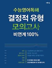"<font title=""수능영어독해 결정적 유형 모의고사 비연계 100% (2021년용)"">수능영어독해 결정적 유형 모의고사 비연계...</font>"