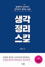 [90일 대여] 생각 정리 스킬