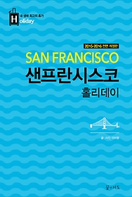 샌프란시스코 홀리데이 (2015~2016)