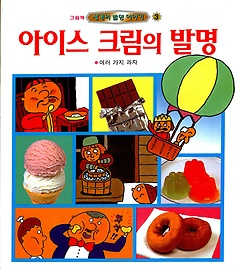 아이스크림의 발명
