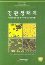 "<font title=""경관생태계 - 환경영향평가를 위한 생태계 공간분석법 (CD:1)"">경관생태계 - 환경영향평가를 위한 생태계 ...</font>"